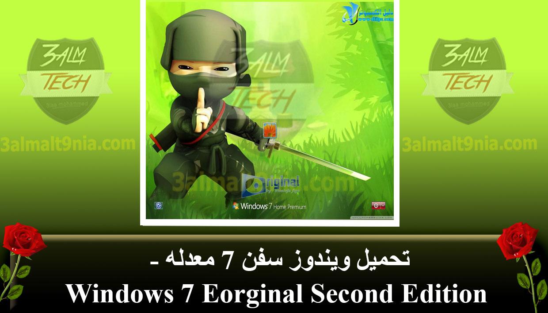 Windows 7 Eorginal Second Edition - عالم التقنيه