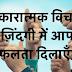 17 Positive Thoughts in Hindi – जो ज़िंदगी में आपको सफलता दिलाएँगी