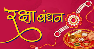 Raksha Bandhan Status and Rakhi Quotes Whatsapp Status in Hindi