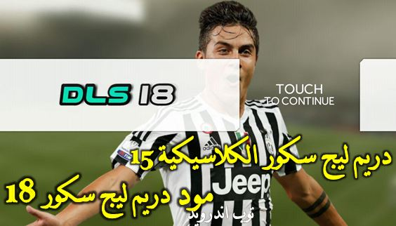 تحميل لعبة كرة قدم دريم ليج سكور الكلاسيكية 15 مود دريم ليج سكور 18 || Dls 15 mod Dls18 اخر اصدار (اضافة اطقم وشعارات جديدة)