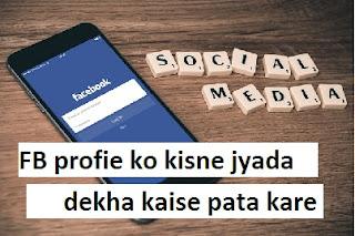 Apki Facebook Profile Ko Kisne Sabse Jada Bar Dekha