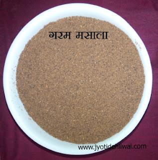 घर में ही बनाइए गरम मसाला पावडर ( Garam Masala Powder)