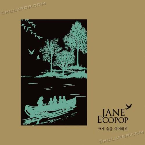 [EP] JANE – 크게 숨을 쉬어봐요
