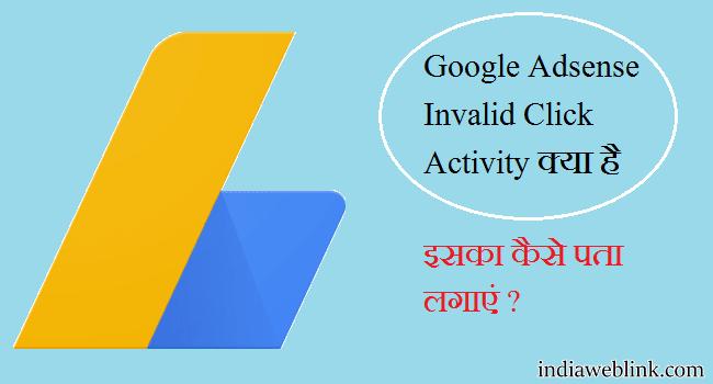 how to define adsenes invalid click activity