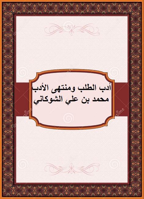 أدب الطلب ومنتهى الأدب. محمد بن علي الشوكاني