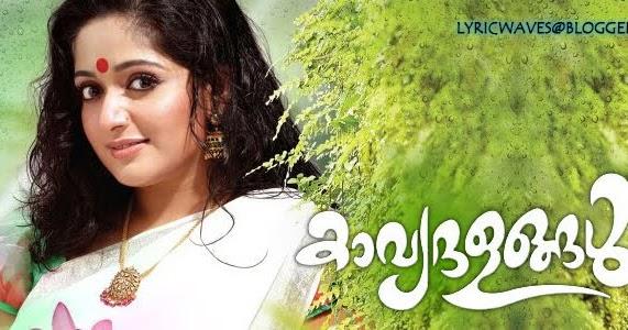 kavya madhavan album kavyadalangal mp3