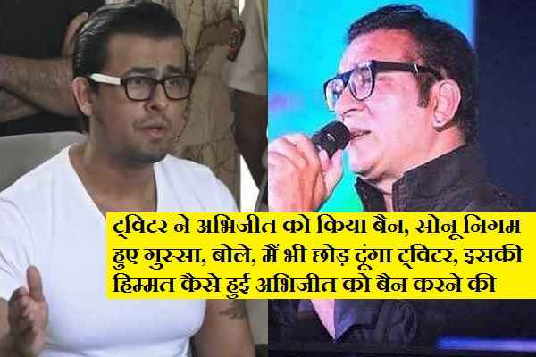 sonu-nigam-leave-twitter-in-support-of-abhijeet-account-ban