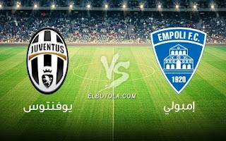مشاهدة مباراة إمبولي ويوفنتوس بث مباشر بتاريخ 27-10-2018 الدوري الايطالي