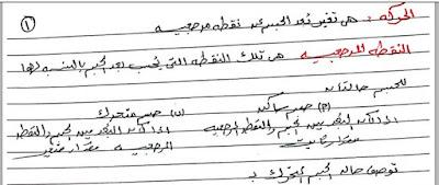 مذكرة في الفيزياء للصف العاشر