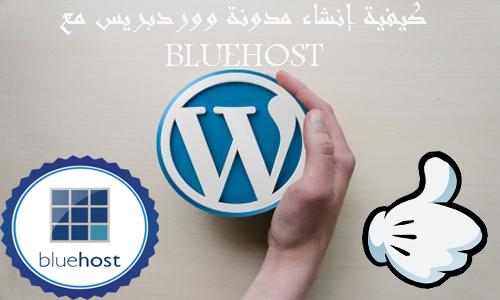 كيفية إنشاء مدونة ووردبريس مع BLUEHOST