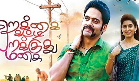 Rekka Katti Parakkudhu Manasu 23-08-2017 – Zee Tamil Serials