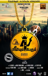Julieum 4 Perum Movie First Look