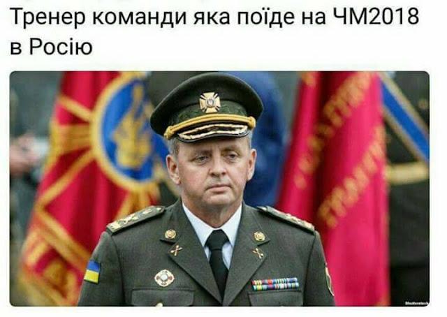Тренер збірної України