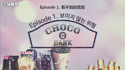 Sinopsis Drama Korea Choco Bank Episode 1 - Tamat