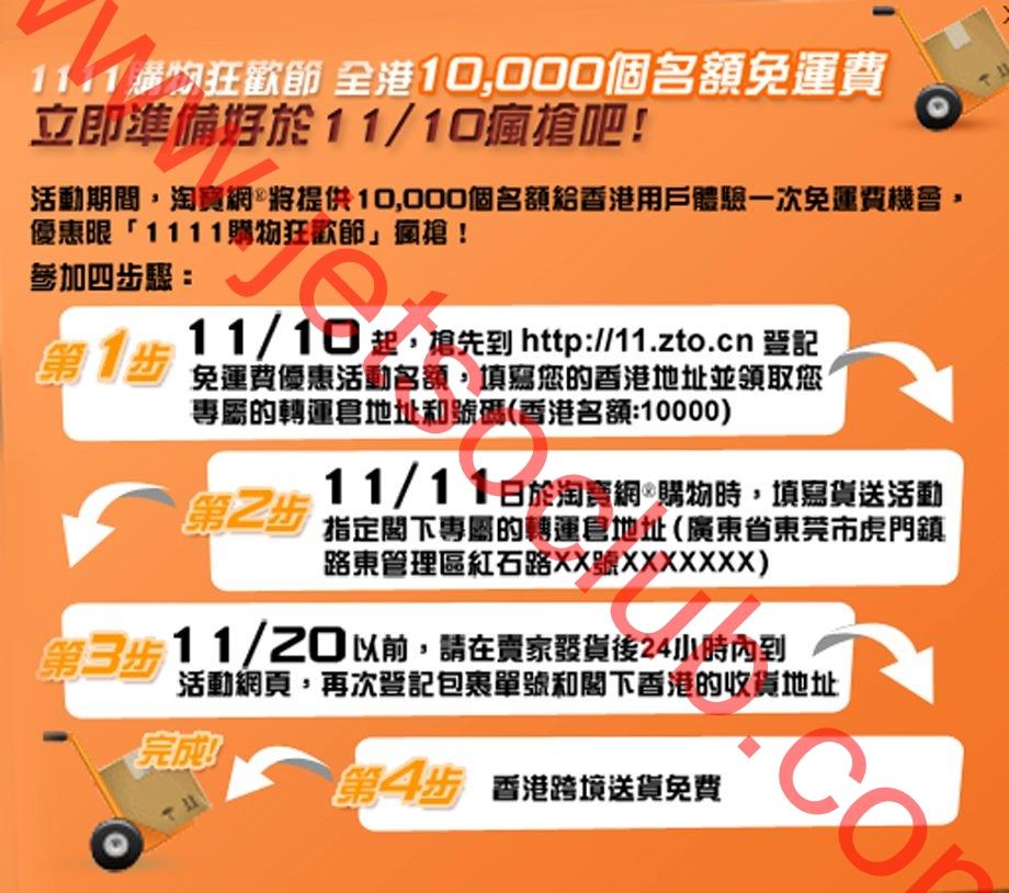 淘寶網:免運費優惠(10/11登記) ( Jetso Club 著數俱樂部 )