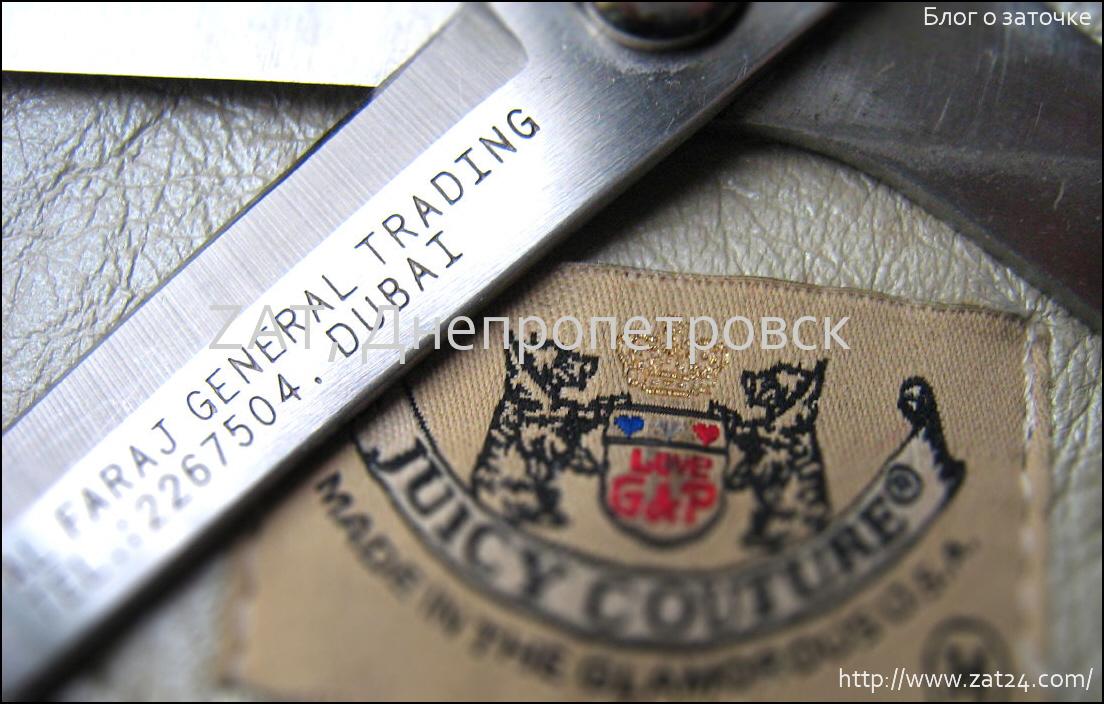 Заточка портновских ножниц в Днепропетровске