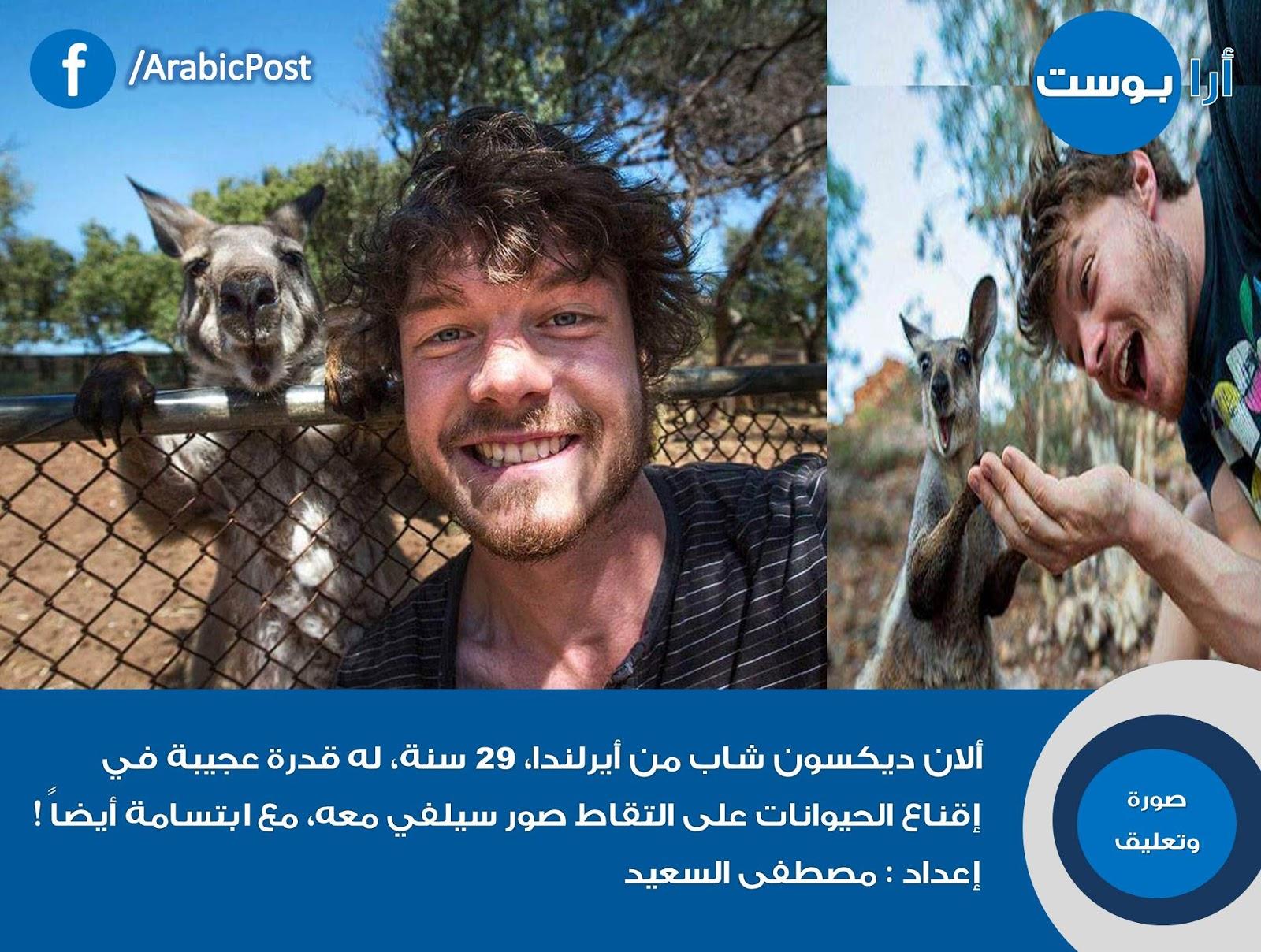 ألان ديكسون وإقناع الحيوانات على التقاط صور سيلفي معه !