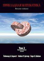 книга Реймонда А. Барнетта и др. «Прикладная математика.Том 2. Математический анализ»