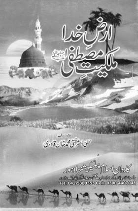 Arz E Khuda Malkiyat E Mustafa Urdu Islamic Book