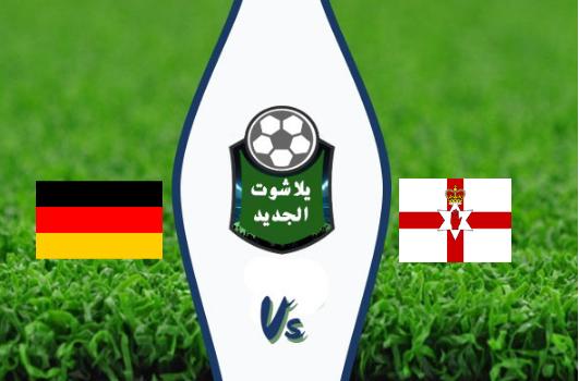 نتيجة مباراة المانيا وايرلندا الشمالية اليوم 09-09-2019 التصفيات المؤهلة ليورو 2020