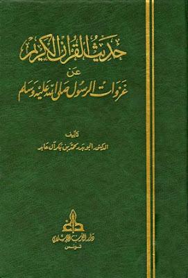 حديث القرآن الكريم عن غزوات الرسول صلى الله عليه وسلم pdf محمد بن بكر آل عابد