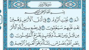 Photo of سورة الروم – سورة 30 – عدد آياتها 60- القران الكريم