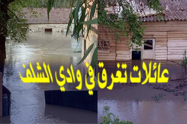 عائلات تغرق  بحي كرميلة في  وادي الشلف