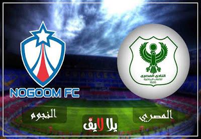 بث مباشر مشاهدة مباراة المصري والنجوم اليوم 22-2-2019 في الدوري المصري