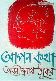 আপন কথা - অবনীন্দ্রনাথ ঠাকুর Apon Kotha by Abnindronath Tagore
