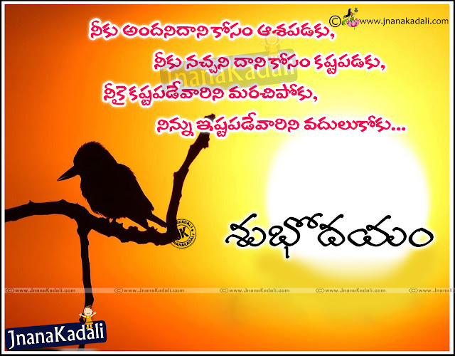 Here is a Telugu Language Latest Cute Good Morning Greetings & Messages online, Top Famous Telugu Good Morning Sayings for Cute Girl Friend, Telugu lo Nice Messages and Quotations, telugu sms and good morning messages sayings lines, daily telugu updates quotes wallpapers.