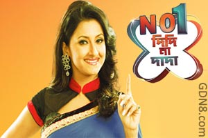 NO 1 DIDI NA DADA Title Song - Zee Bangla Game Show