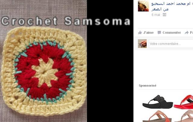 مربع الوردة الافريقية من تطبيقات عضوات الجروب.  Crochet African Flow . Crochet Afric  . تعلم الكروشيه . كروشيه 2016 . Crochet African Flower Granny.مربع الوردة الافريقية . كروشيه مربع الوردة الأفريقية . Crochet African Flow