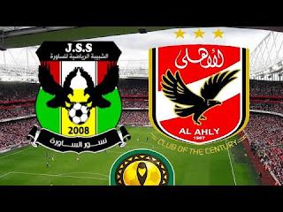 بث مباشر مباراة الاهلي و شبيبة الساورة مباشر اليوم في دوري ابطال افريقيا