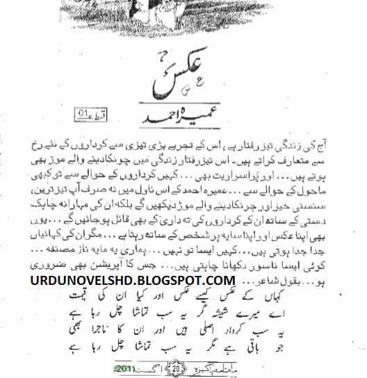 urdu novels by umera ahmed amar bail free download