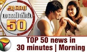 Top 50 News in 30 Minutes | Morning 25-07-2017 Puthiya Thalaimurai TV