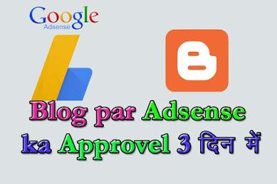 blog par adsense ka approvel kaise le