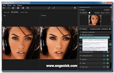 PortraitPro Standard 15.7.3 - Пресет Женщина гламурная