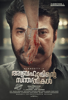 abrahaminte santhathikal movie www.mallurelease.com