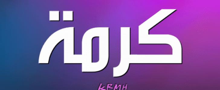 معنى أسم كرمة وحكم التسمية بيه فى الإسلام