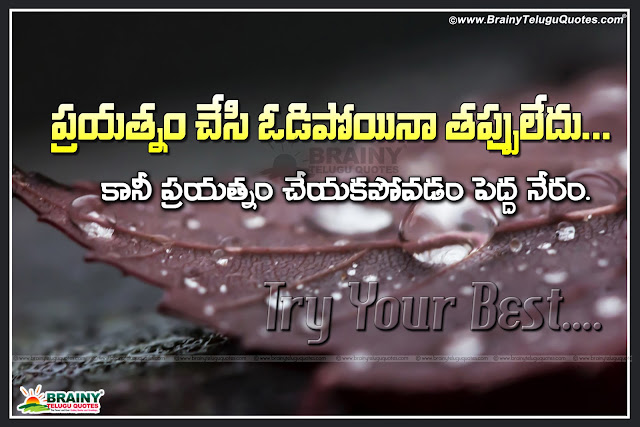 Here is the best quotes on self confidence in Telugu, Best telugu self confidence quotes, Inspiring quotes about self confidence, Best inspirational Quotes about self confidence, Top famous quotes about self confidence, Online trending latest self confidence quotes for face book whatsapp tumblr and google plus, Telugu inspirational self confidence and attitude change quotes with images.