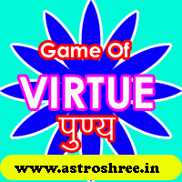 Ready made virtue(Punya), Game of virtue(Punya), How to get ready made virtue, Reality of ready made virtue, Power of Ready made virtue(Punya), What to do to get ready made virtue(Punya), Spiritual Thought.