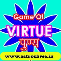 Ready made virtue(Punya), Game of virtue(Punya), How to get ready made virtue, Reality of ready made virtue, Power of Ready made virtue(Punya), What to do to get ready made virtue(Punya), Spiritual Thought.