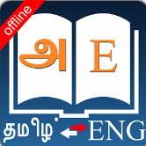 tamil - eng offline dic