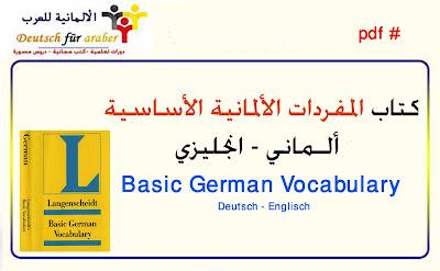 اكتاب المفردات الألمانية الأساسية  ألماني - انجليزي Basic German Vocabulary