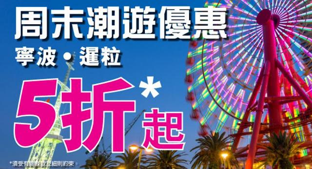 HKExpress 「週末優惠」 香港飛寧波$164、暹粒$299起,今日零晨已開賣!
