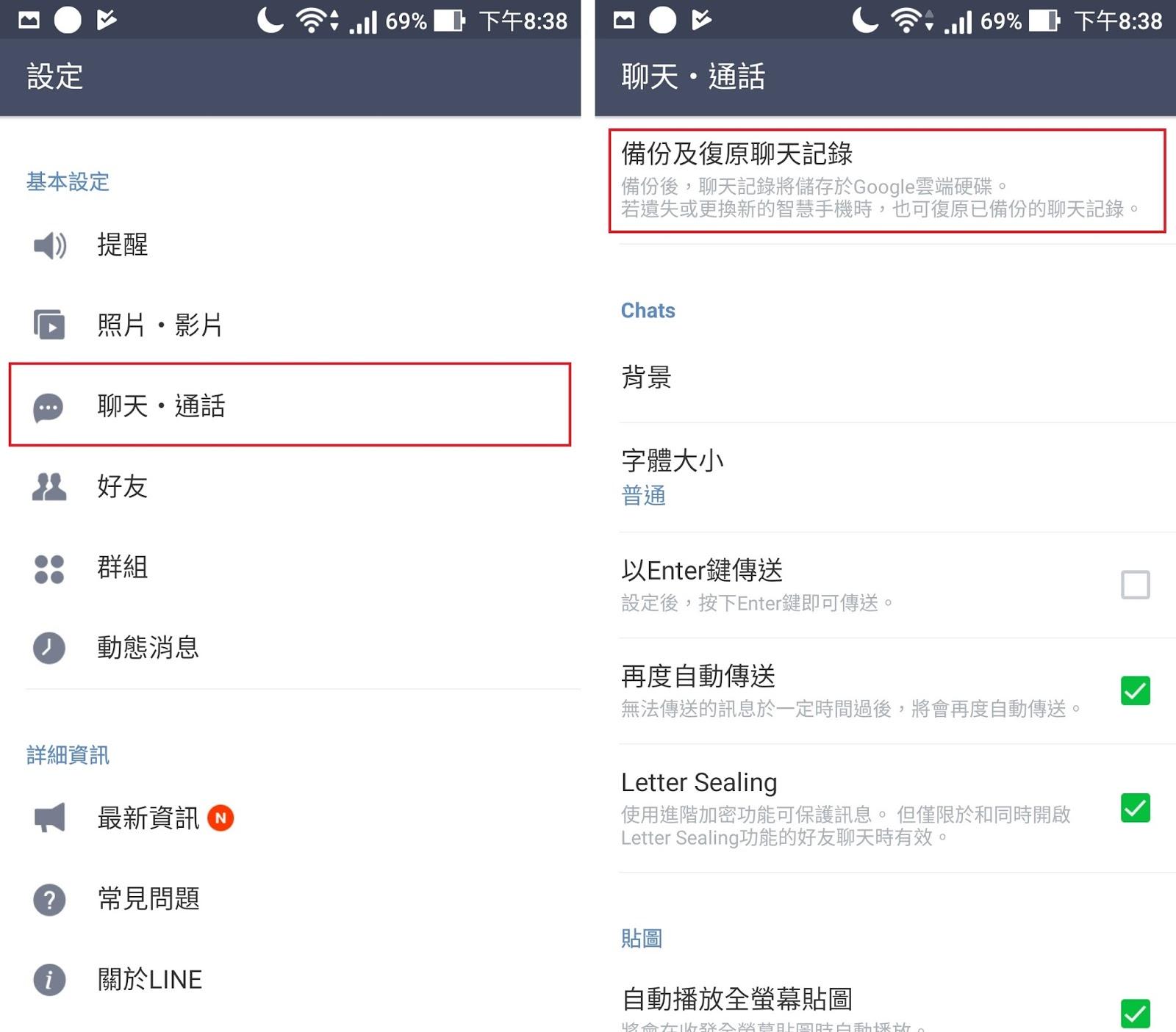 Screenshot 20170531 203821 - [教學] Line 終於開放 Android 使用者「雲端備份」聊天紀錄!趕快來更新吧!