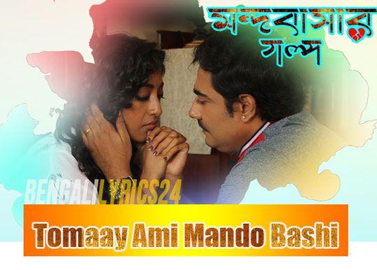 Tomay Ami Mando Bashi - MandoBasar Galpo, Rupankar Bagchi, MP3 Song