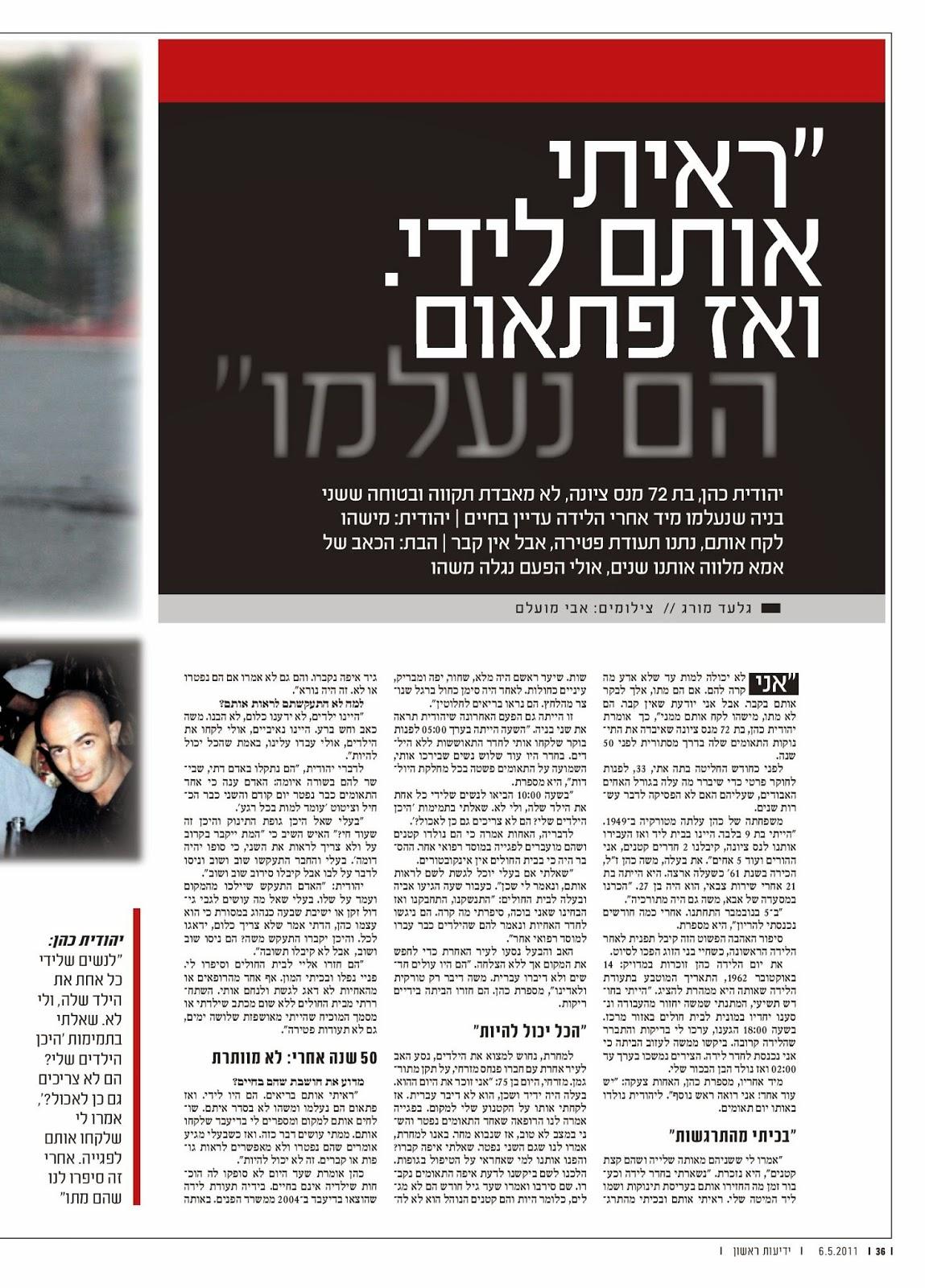 """""""איפה התאומים שלי?"""" , גלעד מורג , ידיעות ראשון , 6.5.2011"""