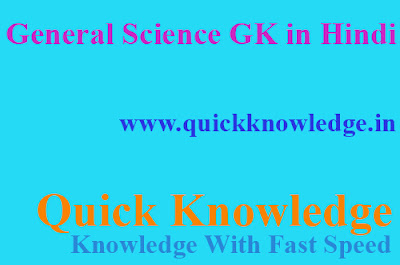 General Science GK in Hindi
