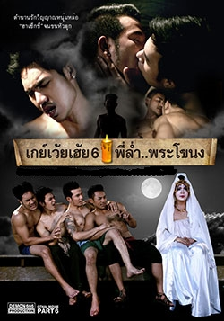 http://kaptenastro.blogspot.com/2013/11/gthai-movie-6.html